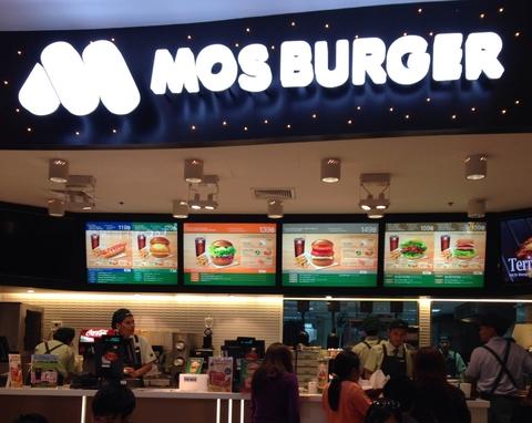 MOS Burger Siam Paragon